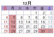 営業カレンダー12月