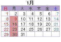 営業カレンダー2017年1月