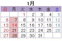 2019年1月の営業カレンダー