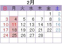 二月の営業カレンダー