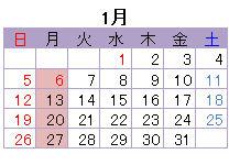 2020年1月の営業カレンダー