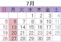 2020年7月の営業カレンダー