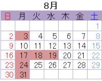 2020年8月の営業カレンダー