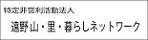 遠野 山・里・暮らしネットワーク