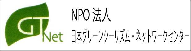 日本グリーンツーリズム・ネットワークセンター