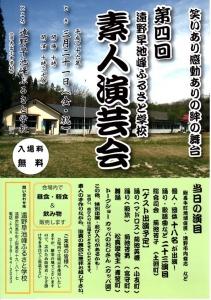 素人演芸会ポスター