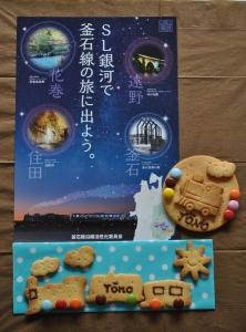 SLクッキー