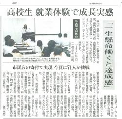 9月25日中日新聞