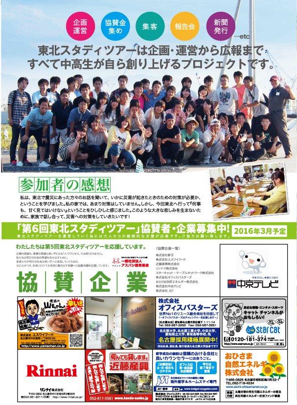 高校生東北新聞4