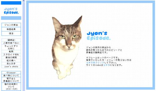 ━ Jyons Episode ━ FIV・尿毒症闘病記