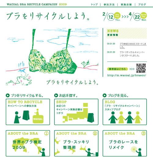 ブラ・リサイクルキャンペーン ワコール