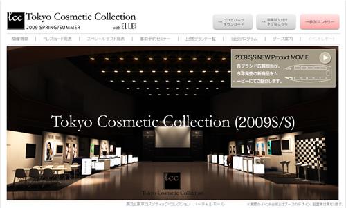 東京コスメティック・コレクション2009S/S
