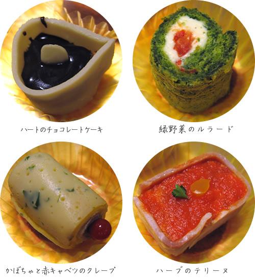 benugoオードブル 東京コスメティックコレクション