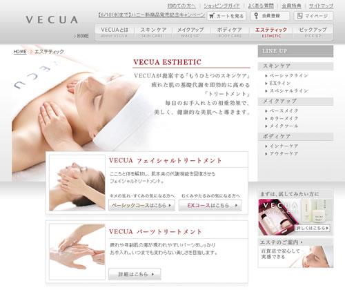 VECUA(ベキュア)