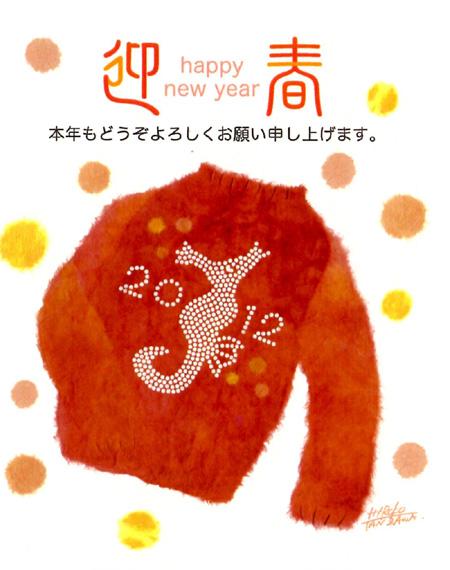 2012_nenga
