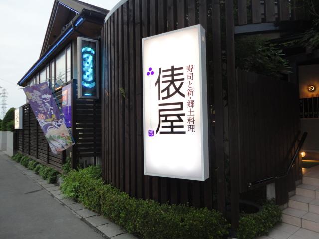 郷土料理の店俵屋