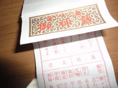 十和田神社の御神籤・大吉