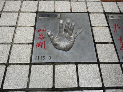 加藤剛の手形