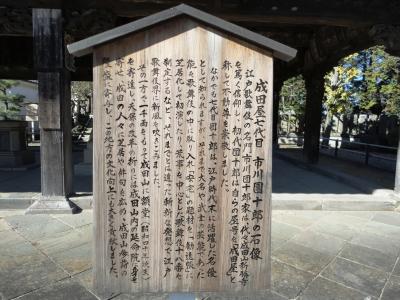 成田屋の看板