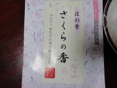 桜のバスソルト