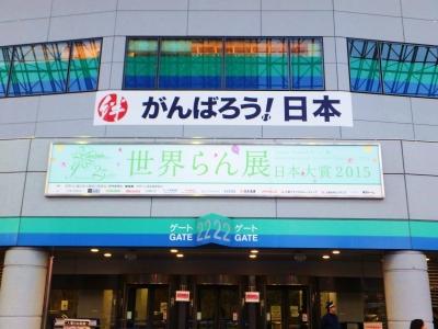 東京ドーム世界らん展