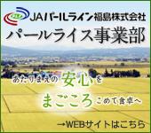 JAパールライン福島株式会社 パールライス事業部ウェブサイトはこちら