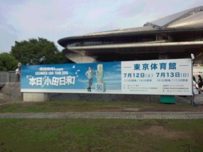 東京体育館横断幕20140713