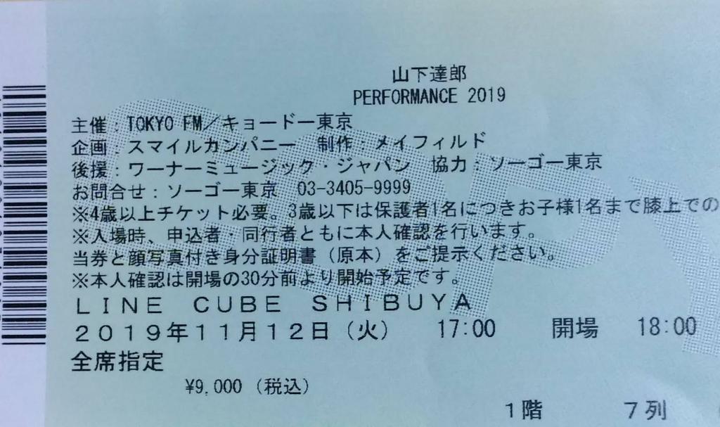 達郎渋公チケット