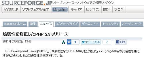 PHP 5.3.6 リリース