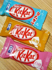 KitKat3兄弟