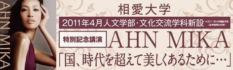 特別記念講演AHN MIKAさん