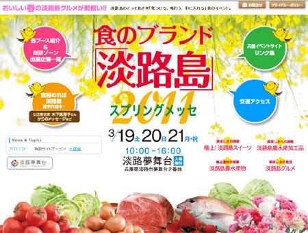 食のブランド淡路島toppage.jpg