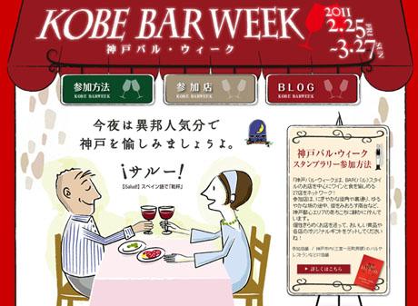 kobebarweek2011.jpg