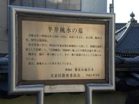 菩提寺の看板