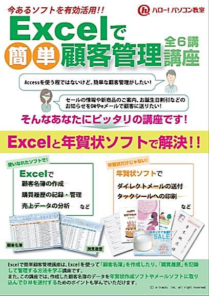 エクセル顧客管理