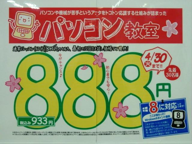 888キャンペーン