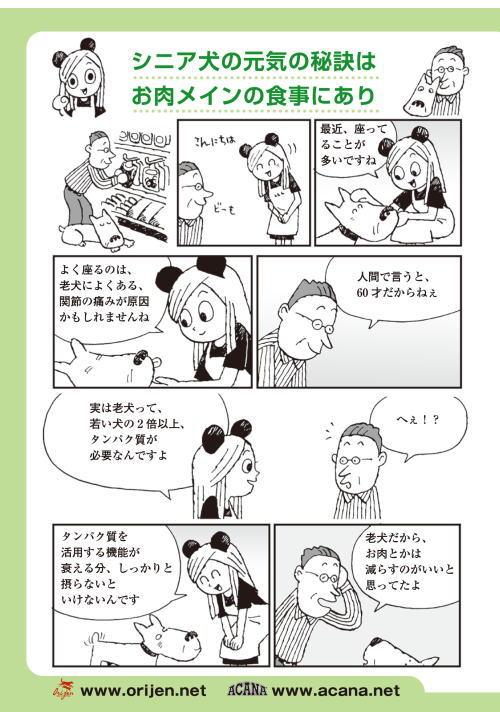 オリジンの漫画 シニア1