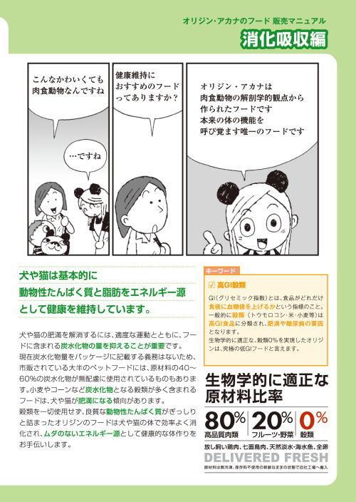 オリジン漫画 消化吸収編2