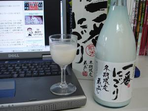 今年出来立ての飛騨の濁り酒です。