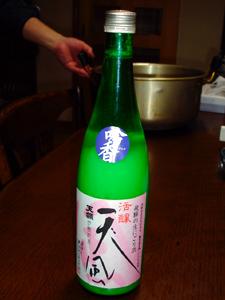 活醸酒「天風」-1