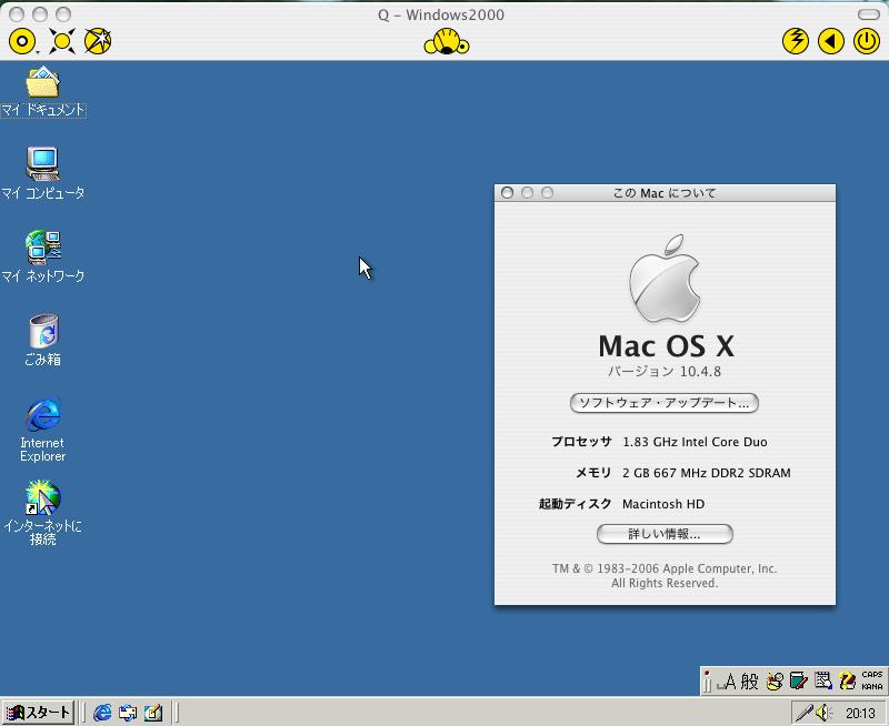 QEMUでWindows2000を動かそう! | Macと車と趣味色々であそぼう
