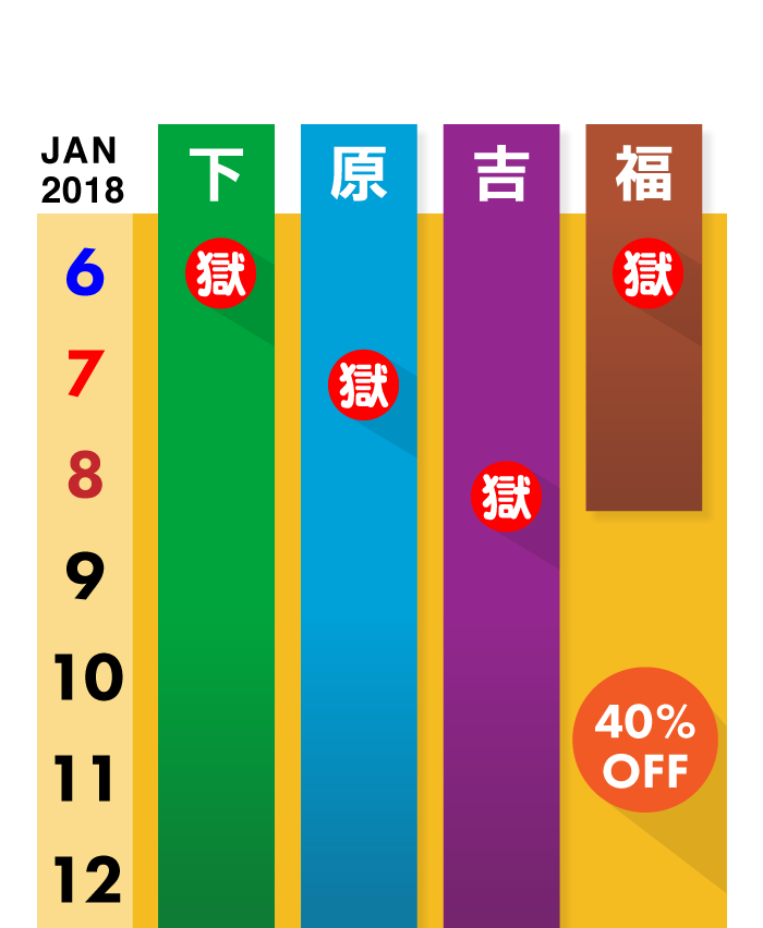 2018jan_sale_02.png