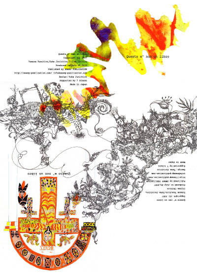 「Questo e' non un libro」デザイン:武盾一郎 Drawing:山根康弘、武盾一郎