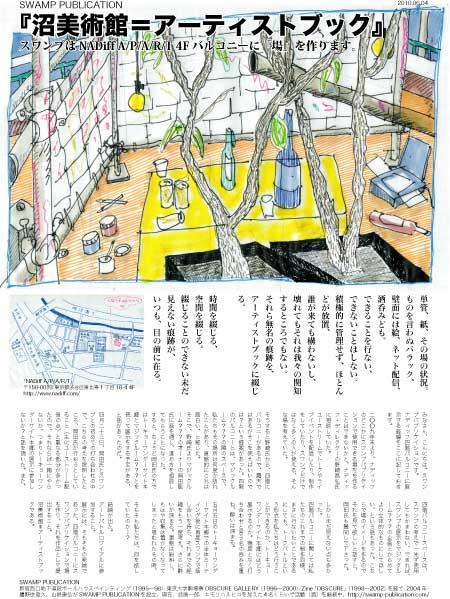 SWAMP PUBLICATION「沼美術館=アーティストブック」フライヤー