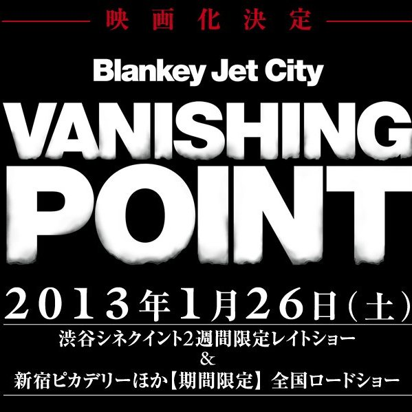BLANKEY JET CITY・VANISHING PIONT