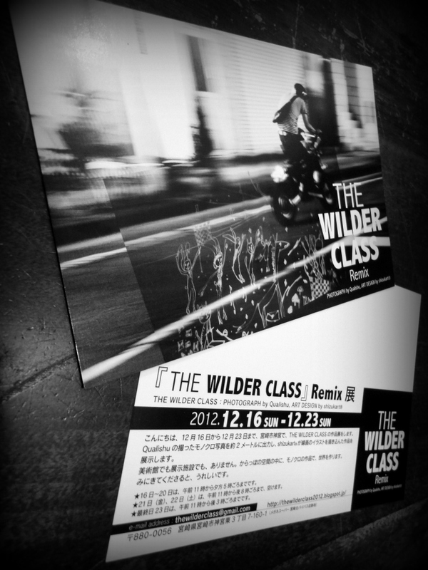 『THE WILDER CLASS』Remix展12月16日〜23日