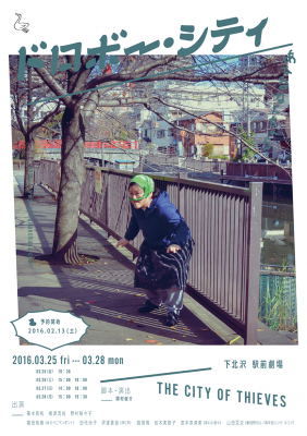 151216_an_drbcity-02.png