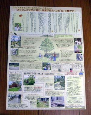 ガーデンリフォームチラシ印刷