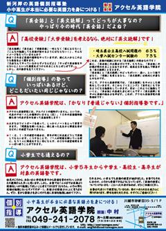 学習塾チラシ 英語塾