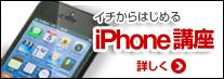 アイフォン講座、iPhone講座のご紹介